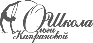 Школа Ольги Капрановой