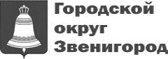 Городской округ Звенигород